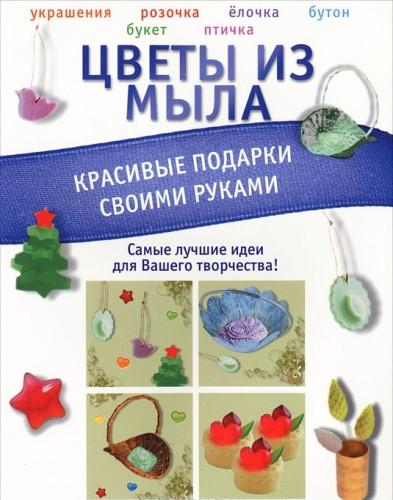 """Книга """"Цветы из мыла. Красивые подарки своими руками"""""""