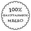 Штамп 100% натуральное мыло