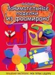 """Книга """"Занимательные поделки из фома"""""""