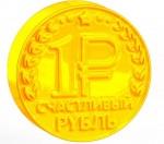 Форма пластиковая Счастливый рубль