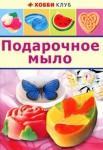 """Книга """"Подарочное мыло"""""""
